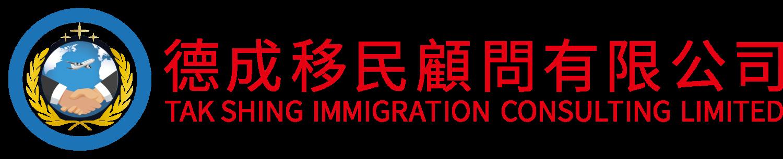 德成移民顧問有限公司